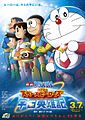 Doraemon movie 2015.jpg