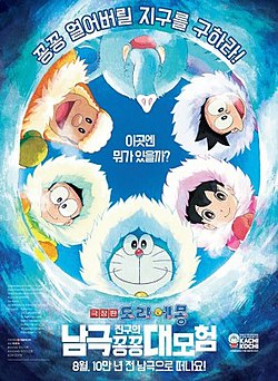 Doraemon movie 2017 ROK.jpg