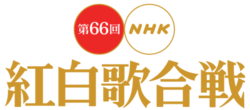 66th Kouhaku Logo.png