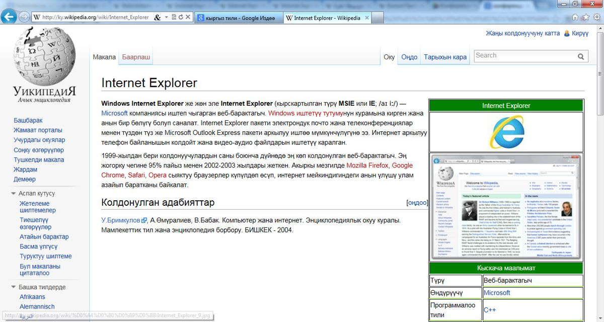 which is better internet explorer 9 or google chrome