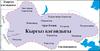 Кыргыз кагандыгы.PNG