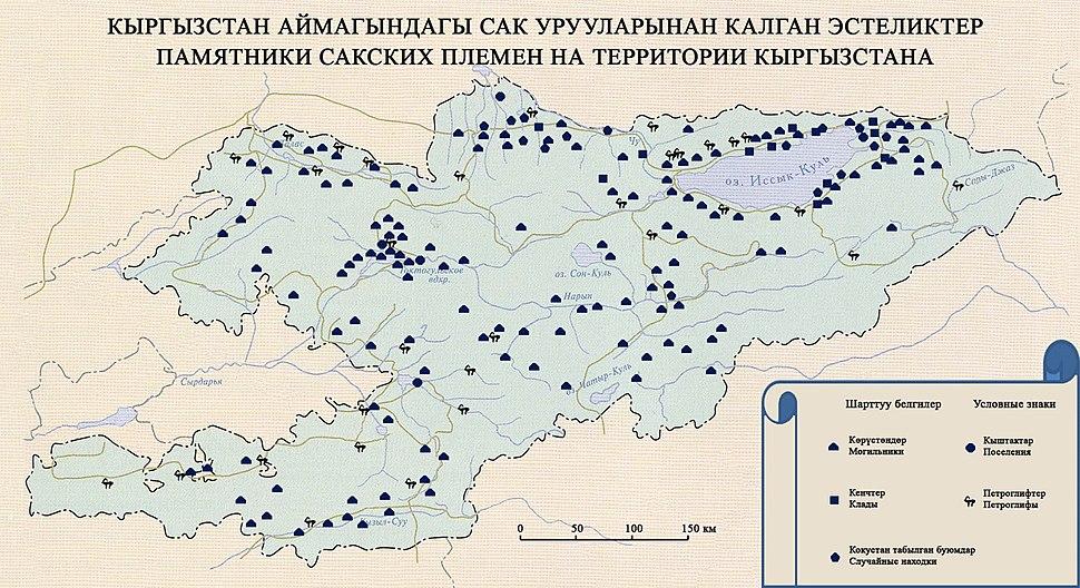 Кыргызстандын сак доорундагы эстеликтери