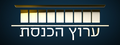Logo knesset channel.png