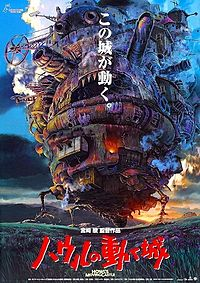 Howls-moving-castle-poster.jpg