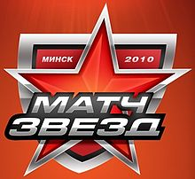 Logo KHL 2010 All Star.jpg