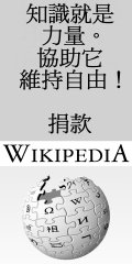 Wikipedia-banner-240-zh-hant.png