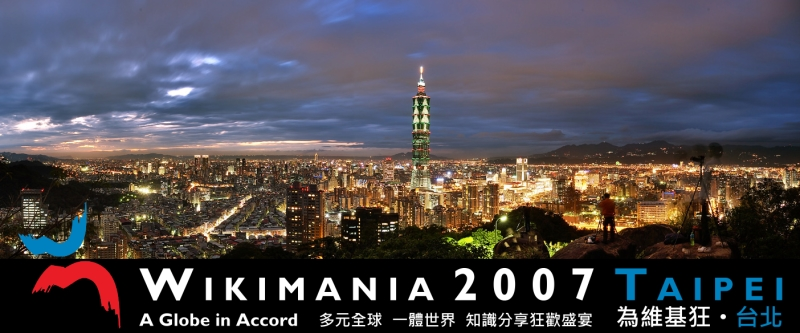 Wikimania 2007 Taipei Bidding Banner, with Night View of the Taipei City