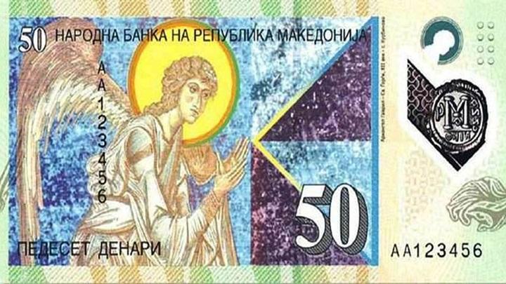 Податотека:Банкнотата-од-50 денари-Реверс-(2018).jpg — Википедија
