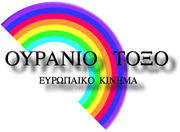http://upload.wikimedia.org/wikipedia/mk/c/c6/RainbowPartyLogoGreek.jpg