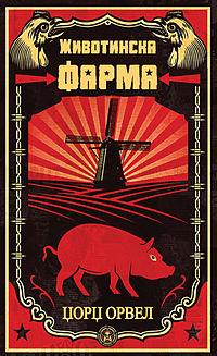 Животинска фарма — Википедија