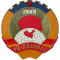 Chinese People's Political Consultative Conference emblem.png