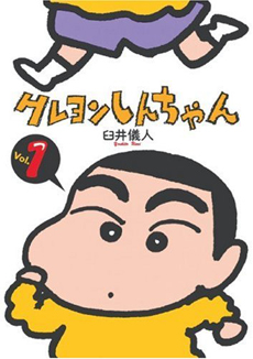 Crayon Shin-chan vol 1 cover.jpeg