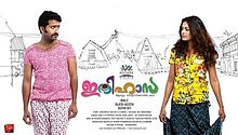 Ithihasa Theatrical Release Poster