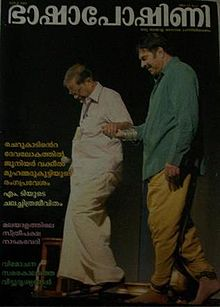 Bashposhini monthly cover.jpg