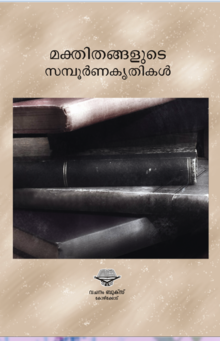 Makthi Book Cover.png