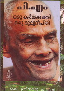 PM Book cover.jpg