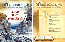 Watchtower magazine malayalam issues.jpg