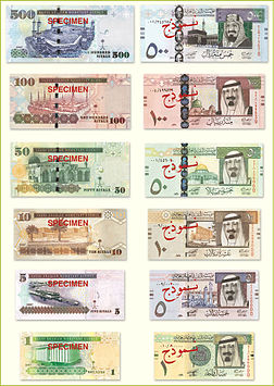 The fifth series of the Saudi Arabian Riyal