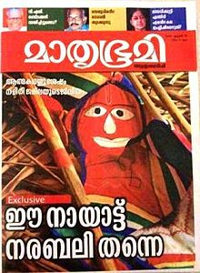 Mathrubhumi weekly cover.jpg