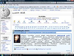 Malayalamwiki in IE7.JPG