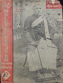 Malayalarajyam cover june 1951.jpg