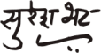 Sureshbhat signature.png
