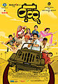 Valu film poster small.jpg
