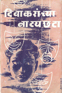 Divakar Book Cover.jpg