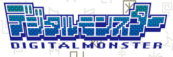 Digital Monster Logo.png