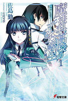Mahōka Kōkō no Rettōsei light novel volume 1 cover.jpg