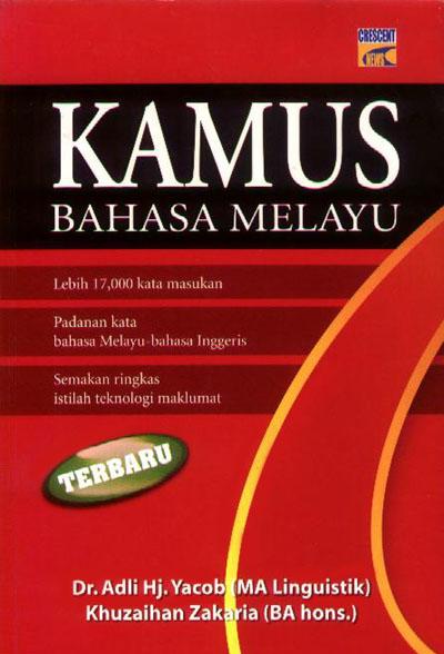 Fail Kamus Bahasa Melayu Jpg Wikipedia Bahasa Melayu Ensiklopedia Bebas