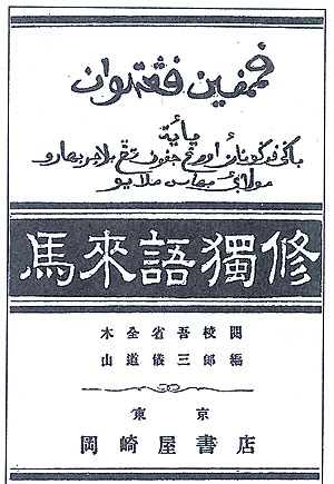 Fail:Marai-go yon shu-kan '' Learning Bahasa Melayu in Four Weeks '' (1912).jpg