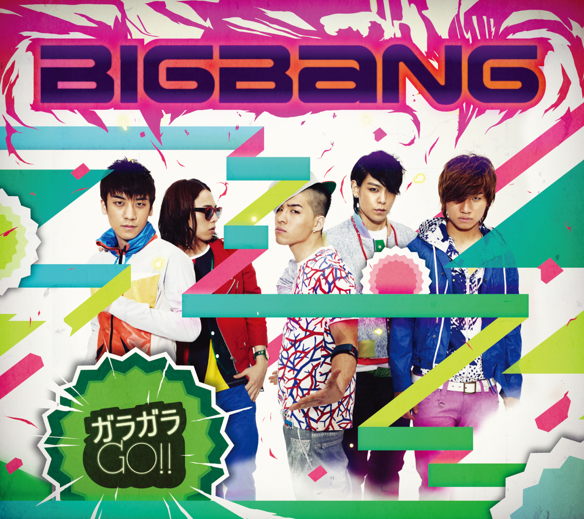 Big Bang 2 Album Cover Big Bang Album Cover