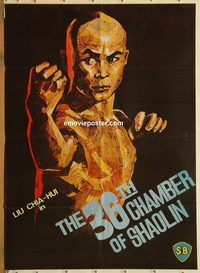 Poster Filem The 36th Chamber of Shaolin.jpg