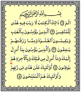 Surah Al Baqarah Wikipedia Bahasa Melayu Ensiklopedia Bebas