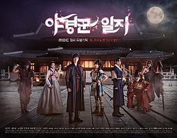 Night Watchman's Journal-poster.jpg