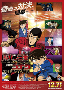 Poster Lupin III vs Detective Conan The Movie.png