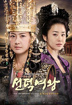Queen Seondeok-poster.jpg