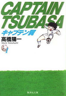 CaptainTsubasa vol01 Cover.jpg