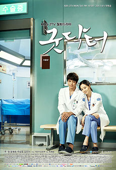 Good Doctor TV series-poster.jpg