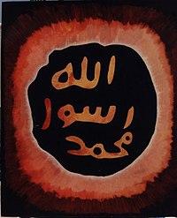 The Prophet's Seal.jpg