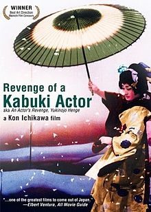 An Actor's Revenge FilmPoster.jpeg