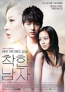 Main Poster for The Innocent Man.jpg