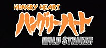 Hungry Heart - Wild Striker Logo.jpg