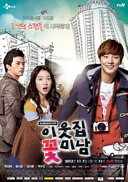 My Flower Boy Neighbor-poster.jpg