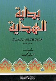 Sebuah kitab tulisan al-Ghazālī