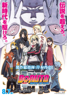 Boruto - Naruto the Movie offical.png