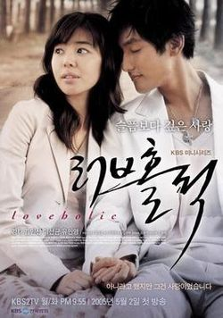 Loveholic, 2005 TV series.jpg