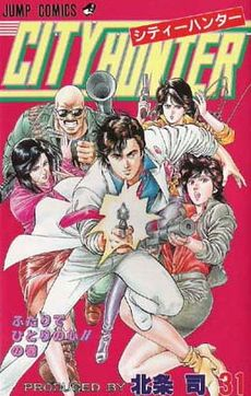City Hunter (Jump Comics edition volume 1).jpg