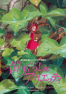 Poster Filem The Secret World of Arrietty.png